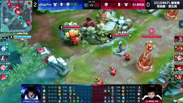 2018KPL春季赛 eStarPro vs BA黑凤梨_3