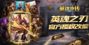 《英魂外传》不删档内测进行中 国产首创MOBA卡牌