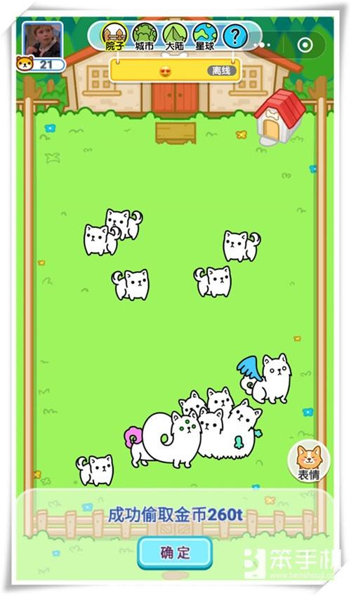 微信小游戏:萌犬变变变,明知道很傻逼但就是玩了一整晚。