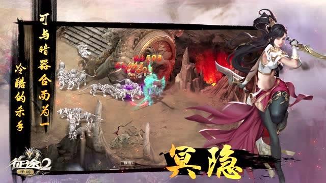《征途2》手游六职业宣传视频