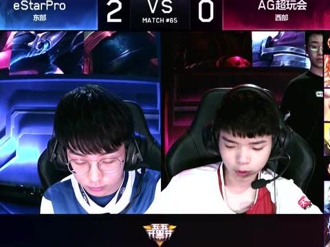 2018KPL春季赛_W7D2 eStarPro vs AG超玩会_3