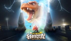 《我的恐龙》蜕变测试游戏评测