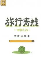 淘宝小游戏:《旅行的青蛙:中国之旅》蛙儿子带你游遍中国
