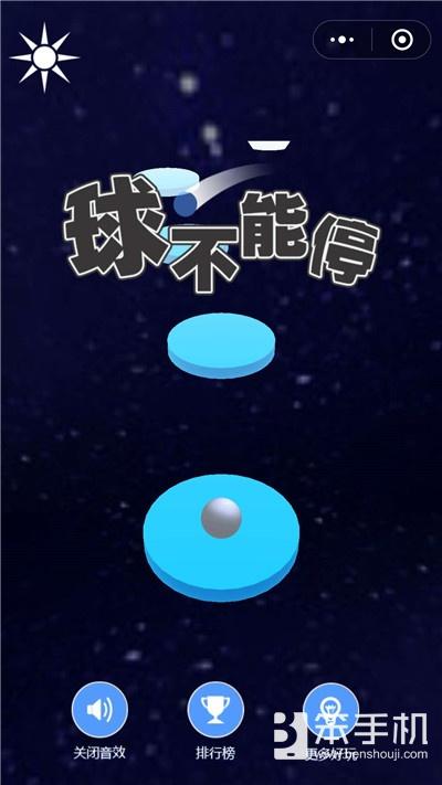 微信小游戏:《球不能停》一上手就停不下来