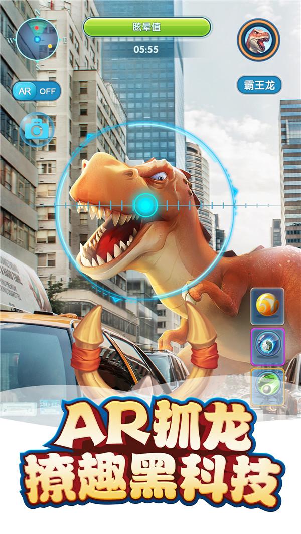 我的恐龍截圖2
