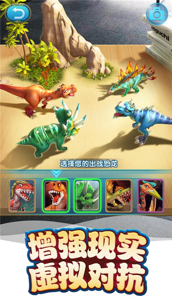 我的恐龙截图3