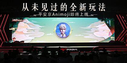 从未见过的全新玩法 《决战!平安京》Animoji黑科技来袭