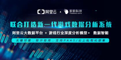 阿里云&数数科技联合打造新一代游戏数据分析系统正式上线