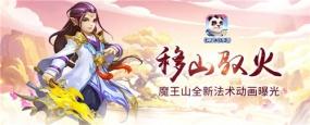 移山驭火!《神武3》手游魔王山全新法术动画曝光
