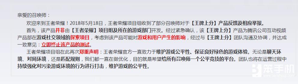 腾讯官方推出王者荣耀陪练上分服务