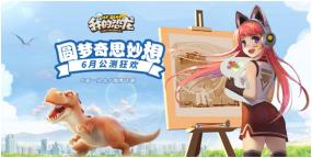 《我的恐龙》手游吸引了上千玩家作画 竟有家长主动帮孩子报名