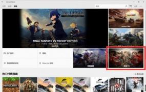 《一骑当千2》再上微软官方推荐
