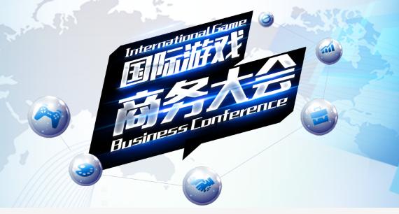 2018国际游戏商务大会(夏季)IP运营与发行渠道分享会