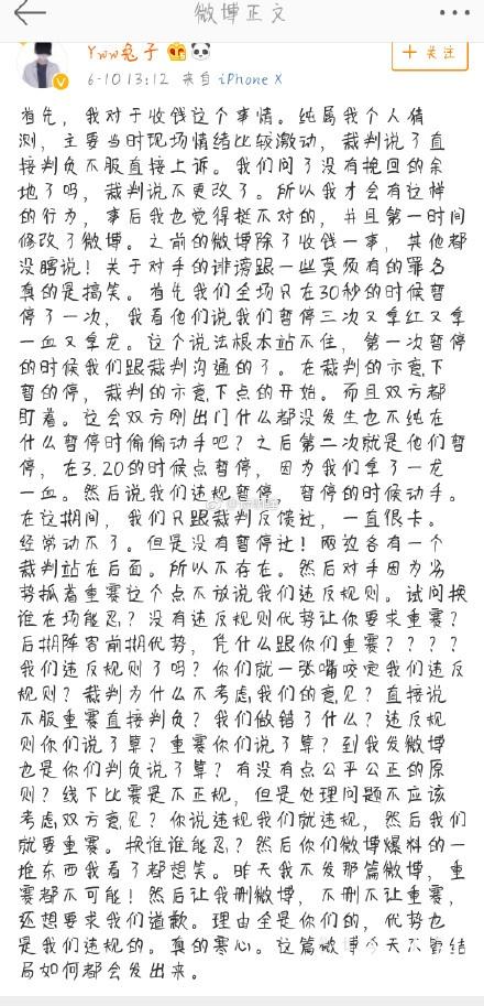 王者荣耀次级联赛疑现黑幕引发骂战