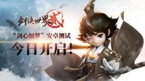 """《劍世2》""""劍心如夢""""測試今日開啟 策劃直播與玩家現場對抗"""