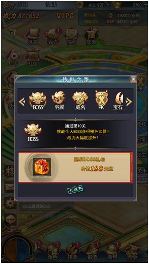 万道武神截图3
