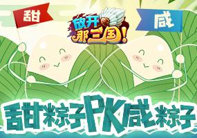 放开那三国端午节活动——甜粽子PK咸粽子