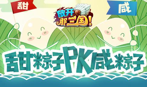 《放开那三国》端午节活动——甜粽子PK咸粽子!