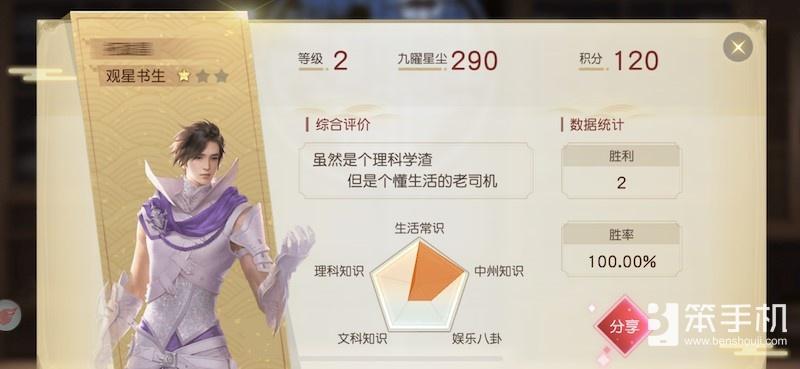 答题王第一赛季开幕