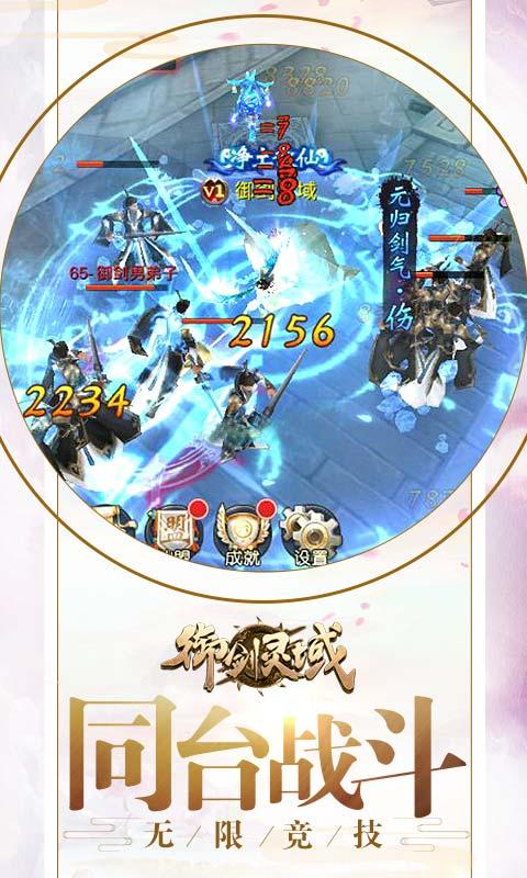 御剑灵域截图5