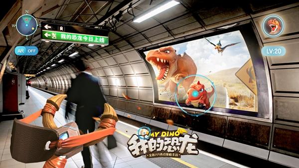 AR抓龙爱夸玩出色 《我的恐龙》开启游戏品牌合作新模式