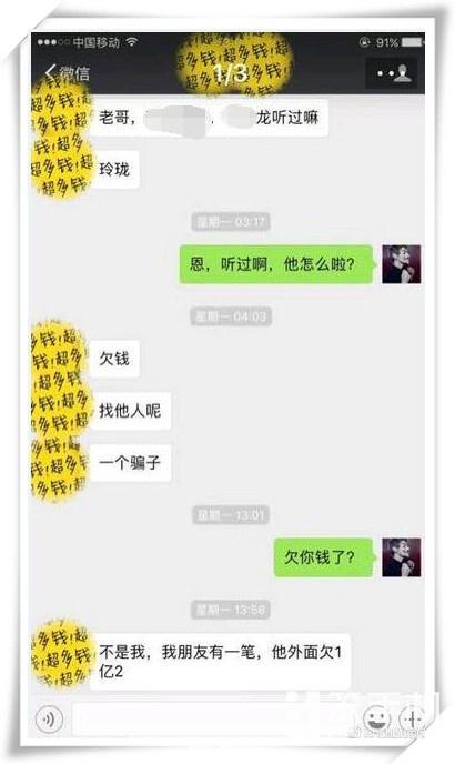"""梦幻西游不敌网红主播,游戏神豪为""""爱""""诈骗又坑爹,卖号躲债"""