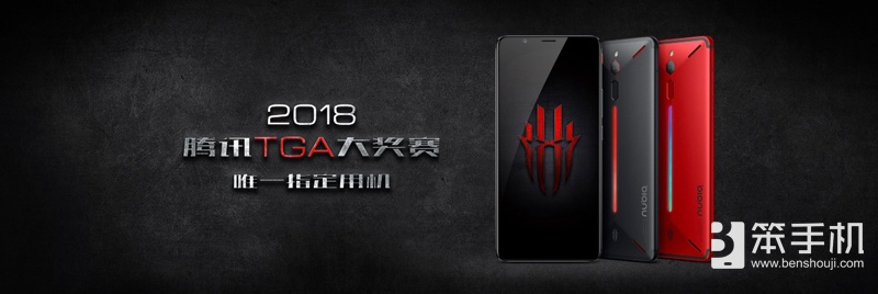 专业电竞!努比亚红魔游戏手机即将亮相2018