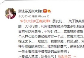张大仙吐槽雅典娜献祭流:她会生气!官方公告禁止待遇等同挂机