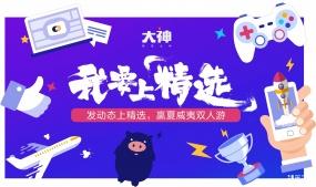 海量福利放送!《阴阳师》x网易大神活动火热开启!