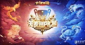 大话手游无差别PK赛深圳站周末打响