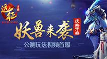 妖兽来袭庆典开启 《远征手游》公测玩法视频首曝