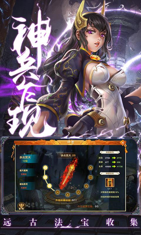 情剑奇缘截图5