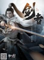 一剑霜寒,《那一剑江湖》武器剑展示视频首次曝光