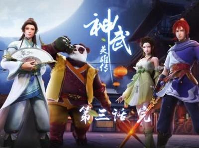 《神武3》动画片《神武英雄传》第三话:叶青峰帅气登场