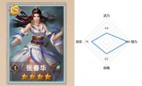 《一骑当千2》武将 宣穆妃张春华