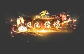 七夕表白季 《魔域手游》决选最美花魁