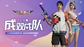 《小米枪战》开启七夕节系列运营活动,海量奖品送不停