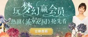 刷剧福利,《梦幻西游》手游芒果TV会员大放送