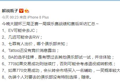 王者荣耀KPL转会:伪装被拍 一笑接触BA XQ粉丝喊老板抢