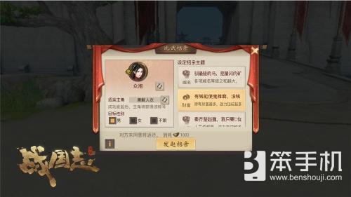 """一戰定姻緣,《戰國志》""""比武招親""""玩法曝光"""