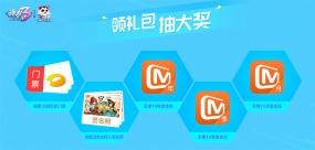 神武3携手湖南卫视 《快乐大本营》邀你来现场