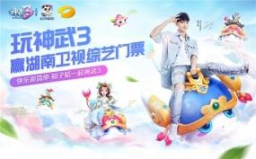 黄子韬再登荧幕 《神武3》全线跨界湖南卫视