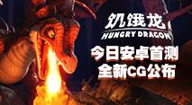 《饥饿龙》CG第二部首曝