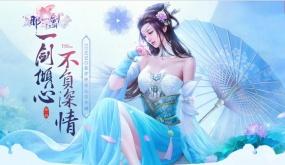 《那一剑江湖》9.12公测!新官网今日唯美上线