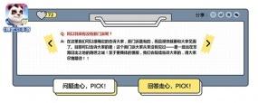 神武3手游全新内容透露 新门派太阳城即将上线