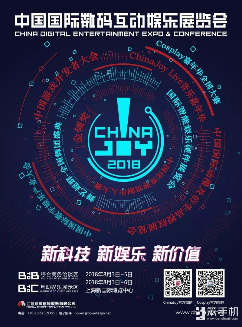 "2018""ChinaJoy正能量""活动即日开启!"