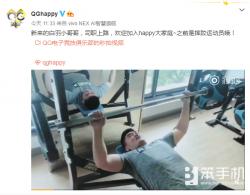 前摔跤運動員轉型打王者榮耀 現成為QGhappy上單選手