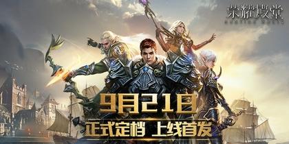 《榮耀殿堂(狩游世界)》正式定檔 9月21日上線首發