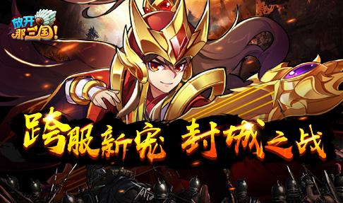 《放开那三国》 九月独家——跨服新宠,封城之战!