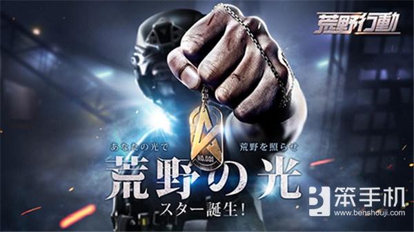 网易《荒野行动》即将登陆索尼PlayStation平台,全新作战体验全面来袭!